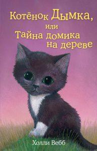 book_132276_kotenok-dymka-ili-taiyna-domika-na-dereve
